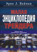Найман малая энциклопедия трейдера